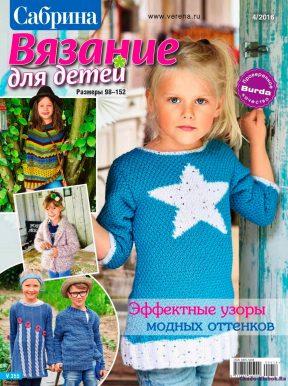 Сабрина Вязание для детей 4 2016