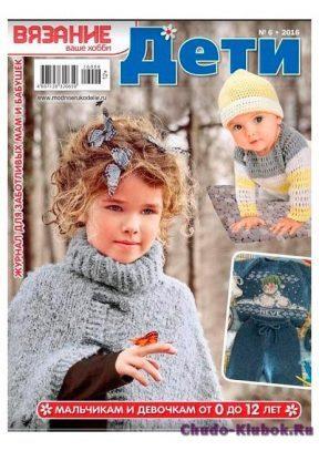 Вязание ваше хобби Дети 6 2016