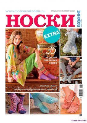Вязание ваше хобби Extra 6 2016