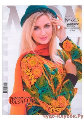 Журнал Мод 603 2016