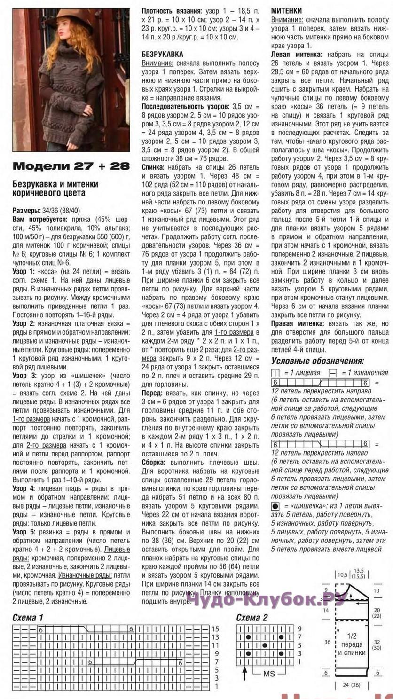 Схемы вязания для митенок спицами схема 510