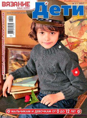 Вязание ваше хобби Дети 1 2017