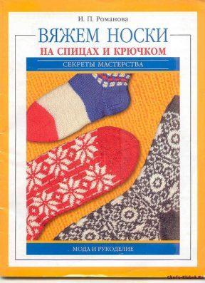 Вяжем носки на спицах и крючком (Романова)