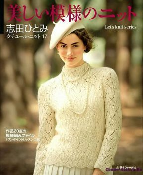 Let's knit series NV80288 2012 sp