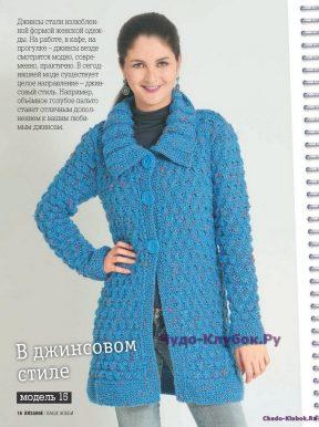 Голубое пальто 110