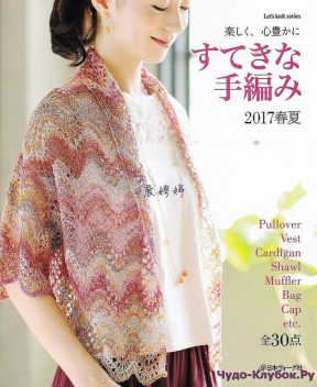 Let's Knit series 80539 2017