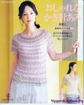 Let's knit series NV80322 2013 kr