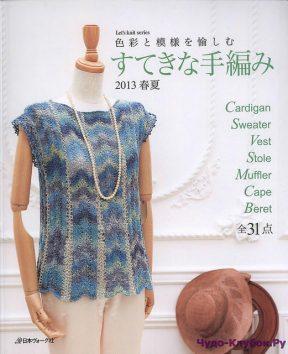 Let's knit series NV80327 2013 sp-kr