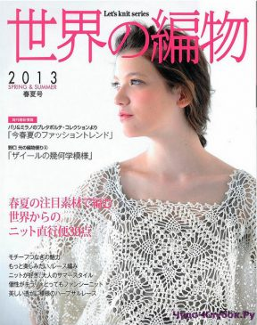Let's knit series NV80344 2013 sp-kr