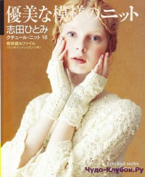Let's knit series NV80353 2013 sp-kr