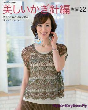 Let's knit series NV80392 2014 kr