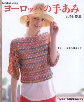 Let's knit series NV80397 2014 kr