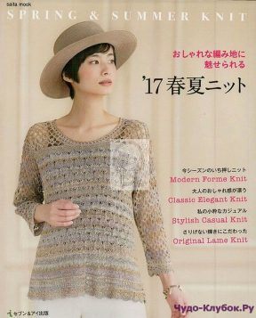 Stylish Spring and Summer knit 2017