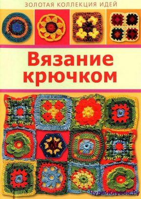 Вязание крючком (золотая коллекция идей)