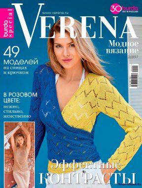 Verena Модное вязание 2 2017