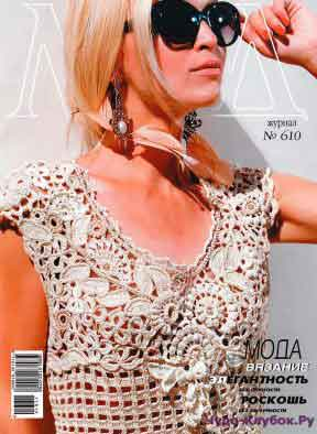 журнал Мод 010 0017