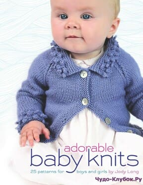 фото Adorable Baby Knits 25 Patterns for Boys and Girls 2017