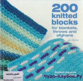 200 Knitted Blocks For blankets, throws and afghans 2005