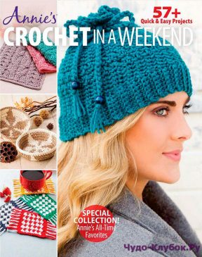 Annies Crochet in a Weekend 2017