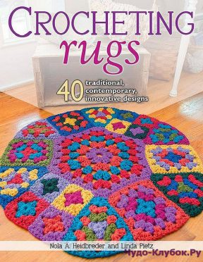 Crocheting Rugs 40 Traditional, Contemporary, Innovative Designs 2015