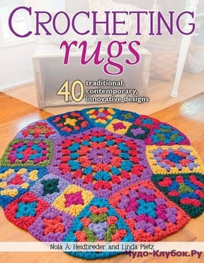 фото Crocheting Rugs 40 Traditional, Contemporary, Innovative Designs 2015