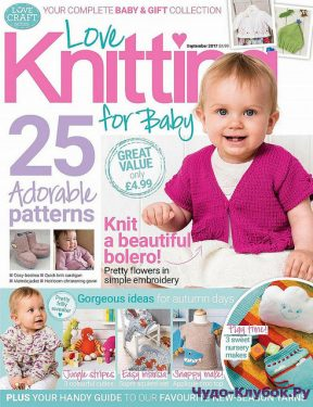Love Knitting for Baby September 2017