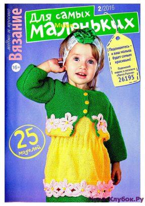 Вязание модно и просто. Для самых маленьких 2   2016