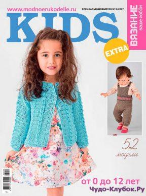 Вязание ваше хобби Extra KIDS №5 2017