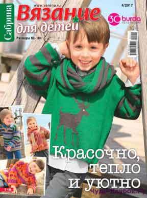 Сабрина Вязание для детей 4 октябрь-ноябрь-декабрь 2017