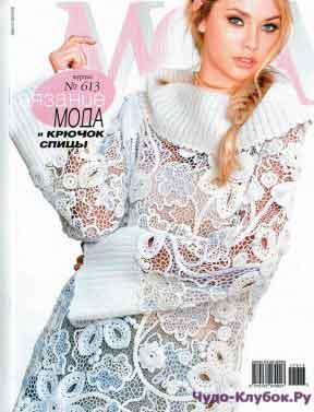 журнал Мод 613 2017