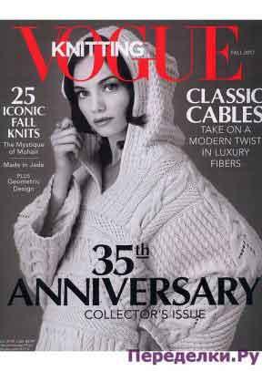 Vogue Knitting Fall 2017