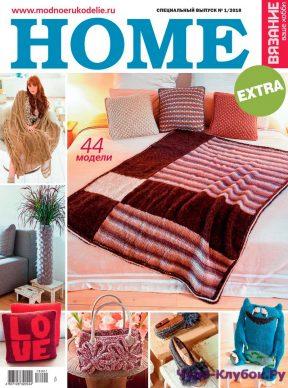 Вязание ваше хобби. Extra Home 1 2018