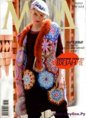 Журнал Мод 614 2017