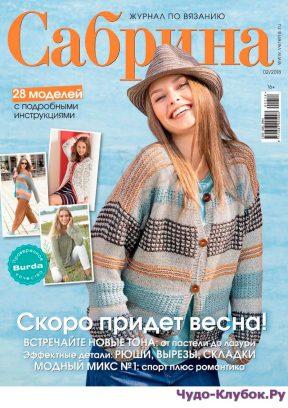Журнал Сабрина 2 2018