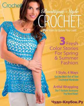 Crochet! Boutique Style Crochet 2018
