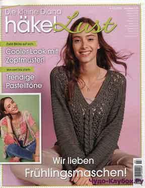 Die kleine Diana Hakel Lust 3 2018