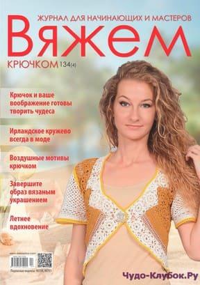 журнал Вяжем крючком 134 2018