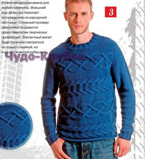 Пуловер с поперечной косой 154