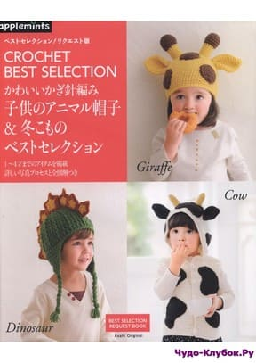 фото Asahi Original 866 2018 Crochet Best Selection